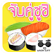 Sushi Pairs v2 by waensoft