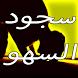 سجود السهو - ترقيع الصلاة