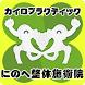 にのへ整体施術院 公式アプリ by イーモット開発