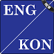 English To Konkani Dictionary by Best 2017 Translator Apps
