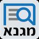 מגנא by Israel Securities Authority