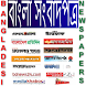 All Bangla Newspaper by Nahida Tel