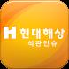 현대해상 석관인슈 by IPM SOFT