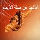 اجمل قصائد عن صلة الرحم by elazraq khadija