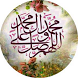 تهاني المولد النبوي 1438 by NkailaPro