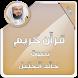 القران الكريم خالد الجليل by mohamed saeed
