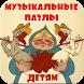 Музыкальные пазлы детям by Sergey Golovanov