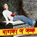 Mystery of Murder Case Crime by Game Vision