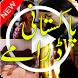 Latest Pakistani Dramas by Funia Apps