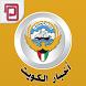 أخبار الكويت والعالم العربي by mobilepasse