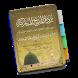 Burdah Madah Al-Bushiry