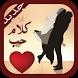 كلام حب و غرام 2017 by Be developper