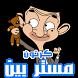 كرتون مستر بين بالفيديو - رسوم متحركة بالعربية by Frexman