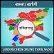 Land Records - Tamilnadu by Live Kampuzz Pvt. Ltd.