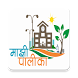 Mhaswad Municipal Council by Abell Electro-Soft Technologies Pvt Ltd