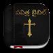 Telugu Bible ( పవిత్ర బైబిల్ ) by Bible Study Org