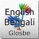 English-Bengali Dictionary by Glosbe Parfieniuk i Stawiński s. j.