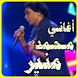 أغاني محمد منير MP3 by devappma01