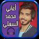 أروع أغاني محمد السهلي