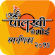Amhi Palkhiche Bhoi