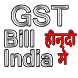 GST Bill India in Hindi by Dhati Jalva