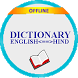 English Hindi Dictionary by DP Appz