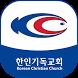 한인기독교회 by 애니라인(주)