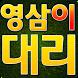 영삼이 대리운전 by 앱코리아넷