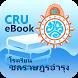 CRU E-Library by openserve
