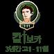 [무료] 칼보카 3년간 - 고1 11월, 영어단어 by SMART 영어연구소