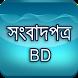 All Bangla Newspaper : bd news by BlueFishApp
