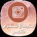استرجـاع الانـستقـرام القـديـم by Mutimaart banhmisaigon