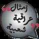 أمثال عراقية شعبية by vardex