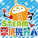 思頂機器人 by SUN NET TECHNOLOGIES CO., LTD.