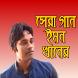 সেরা গান ইমন খানের by Fire Apps BD