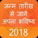 Janam Tarikh Se Jane Apna Bhavishya by Keshava App Labs