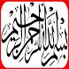 Arabic calligraphy design by nandarok