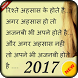 Hindi Love Shayari Images Latest by preetapps