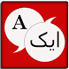 English To Urdu Dictionary by Upawer tech