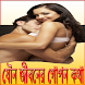 যৌন জীবনের গোপন কথা by bangla apps zone