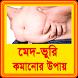 মেদ ভুরি ও ওজন কমানোর উপায় by BD Apps Point