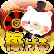 ゲームでギフト券を当てよう!お小遣いが稼げるアプリ白くまさん by SUMIKO OKA APPS