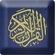 القرآن الكريم كامل بدون انترنت by returned devs