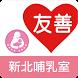 友善新北哺乳室(众社會企業) by DCMSLab@NCTU.Taiwan