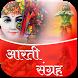 All God Aarti Audio HD - आरती संग्रह ऑडियो by Bani International