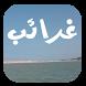 غرائب و عجائب العالم by mrdevo