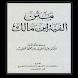Kitab Nadom Alfiyah Ibnu Malik by IstanStudio