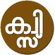 Malayalam Quiz by mifthi