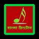 বাংলা এমপি৩ রিংটোন by RAC STUDIO