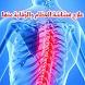 علاج هشاشة العظام وكيفية الوقاية منها